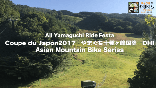 2017 Coupe du Japon やまぐち十種ヶ峰国際DHI