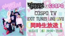 gimme geek!!×COSPO special channel