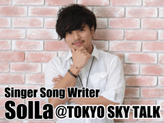 Singer Song Writer SolLa の TOKYO SKY TALK on Tuesday