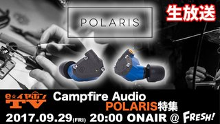 e☆イヤホンTV「CampfireAudio POLARIS特集」