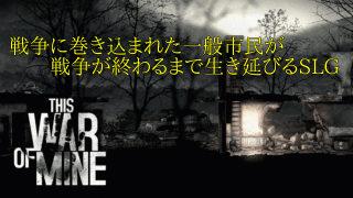 【This War Of Mine STORIES】父の約束!娘を助ける決心の鬱!#1