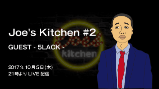 Joe's Kitchen #2 guest - 5LACK -