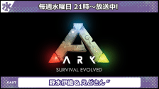 NGC『ARK: Survival Evolved』生放送