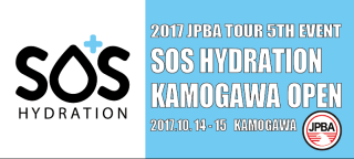 2017年JPBAツアー第5戦『SOS HYDRATION KAMOGAWA OPEN』DAY1
