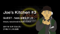 Joe's Kitchen #3 guest - febbは来なかった-