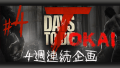 【7 Days to Die】4週連続企画☆最終回は6時間SP!#04【とかい育ち】