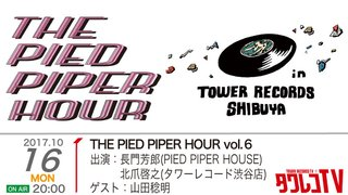 『THE PIED PIPER HOUR vol.6』ゲスト:山田稔明