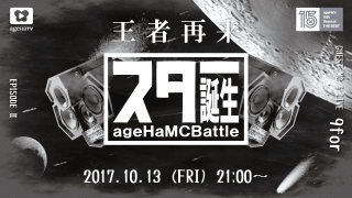 スター誕生 -ageHa MC BATTLE- #7