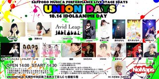 【あなたのイチ推しが見つかるかも?!】SAPPORO MUSIC&PERFORMANCE LIVE STAGE 3DAYS『UNION DAYS』10.14 IDOL&ANIME DAY