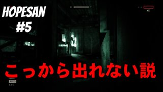 #5[OUTLAST-whistleblower-]ホープさんがいくOUTLAST