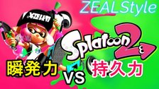 ZEALStyle 第275回【スプラトゥーン2フェス】瞬発力VS持久力 DAY2