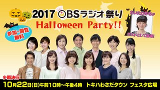 【OBS】'17/10/22(日)[2017 OBSラジオ祭り Halloween Party!! in わっタン]