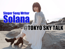 Singer Song Writer Solana の TOKYO SKY TALK on Monday