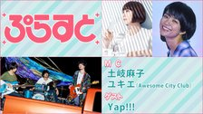 【Yap!!!、土岐麻子、ユキエ(Awesome City Club)】WOWOWぷらすと