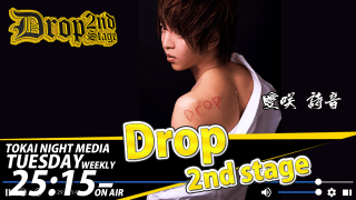 [TNM]★深夜1:15に変更してお届け!!【Drop 2nd stage#30】