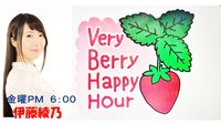Very Berry Happy Hour 伊藤綾乃 ゲスト 音羽あやさ