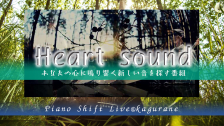 "Heart ""裏"" Sound vol.1「Piano Shift Live@カグラネ」"