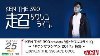 KEN THE 390 presents『超・タワレコライブ』 出演:KEN THE 390、ACE COOL