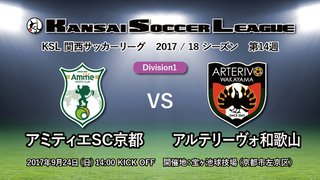KSLTV Archives 2017/18シーズン 第14週[Division1]アミティエSC京都-アルテリーヴォ和歌山