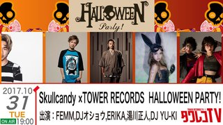Skullcandy × TOWER RECORDS SHIBUYA HALLOWEEN PARTY!
