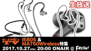 e☆イヤホンTV「IE80S & MA750Wireless特集」
