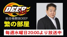 NO48回.11月1日 DEEP繁の部屋のGUESTは真央選手が出演します。