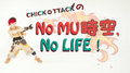【2時間拡大SP!】CHICK@TTACKの『No MU時空, No LIFE!』#19