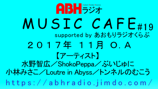 MUSIC CAFE#19