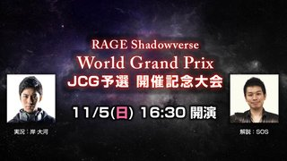 RAGE Shadowverse World Grand Prix JCG予選 開催記念大会