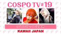 KAWAII JAPAN COSPO TV season2 #19