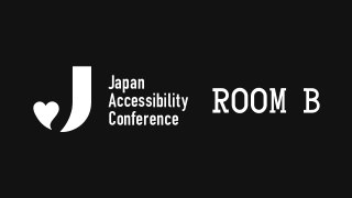 [Room B] Japan Accessibility Conference vol.1