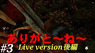 #3[Dead by Daylight]〈ホープさんがいくDaed by Daylight〉