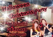 『闇なべ!?~HALLOWEEN&CHRISTMAS PARTY~』
