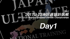 Day1 / 2017 U-23 Regional Selected Ultimate Championships / 2017U-23地区選抜対抗戦