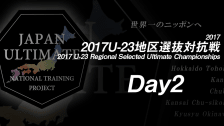 Day2 / 2017 U-23 Regional Selected Ultimate Championships / 2017U-23地区選抜対抗戦