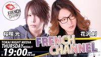 [TNM]【FRENCH CHANNEL#36】