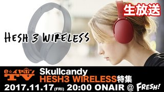 e☆イヤホンTV「Skullcandy HESH3 WIRELESS特集」