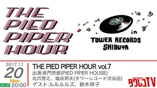 『THE PIED PIPER HOUR vol.7』ゲスト:ルルルルズ、鈴木祥子