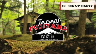 FUJIYAMA探訪記 #3「BIG UP PARTY」