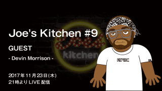 Joe's Kitchen #9 guest - Devin Morrison -