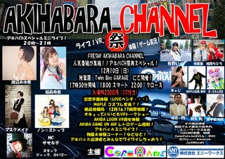 AKIHABARA CHANNEL祭!Twin Box GARAGEにて開催!