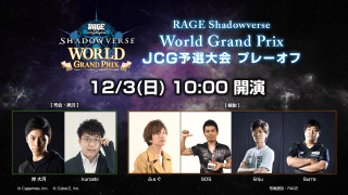 RAGE Shadowverse World Grand Prix JCG予選大会 プレーオフ