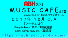 MUSIC CAFE #20