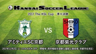 KSLTV Archives|2017 The KSL CUP【準々決勝】アミティエSC京都-京都紫光クラブ
