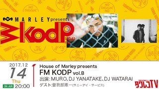 House of Marley presents 『FM KODP vol.8』 ゲスト:曽我部恵一