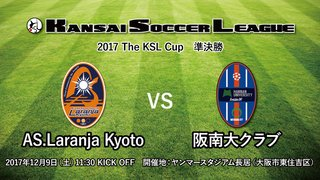 KSLTV Archives|2017 The KSL CUP【準決勝】AS.Laranja Kyoto-阪南大クラブ