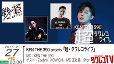 KEN THE 390 presents『超・タワレコライブ』 出演:KEN THE 390、KOWICHI、MC 正社員、9or