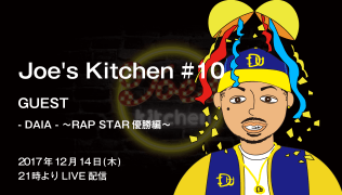 Joe's Kitchen #10 guest - DAIA -