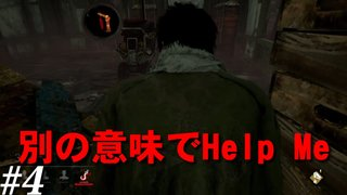 #4[Dead by Daylight]〈ホープさんがいくDaed by Daylight〉