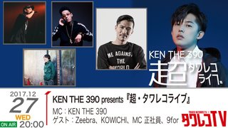 KEN THE 390 presents『超・タワレコライブ』 出演:KEN THE 390、KOWICHI、MC 正社員、9for